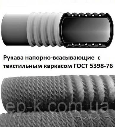 Рукав напорно-всасывающий В-2-32-0,5 ГОСТ 5398-76, фото 2