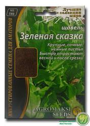 Семена щавеля «Зеленая сказка» 10 г, инкрустированные