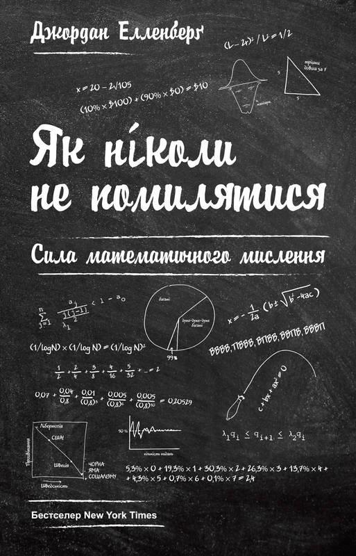 Книга Як ніколи не помилятися Сила математичного мислення Джордан Елленберг