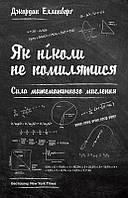 Книга Як ніколи не помилятися Сила математичного мислення Джордан Елленберг, фото 1