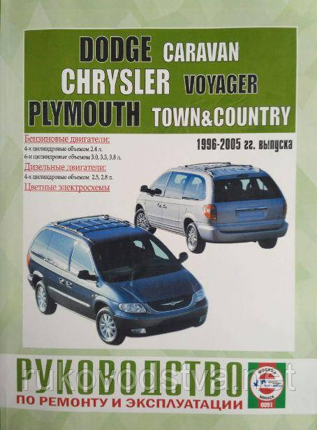 Книга Chrysler Voyager, Dodge Ram Van 1996-2005 бензин, дизель Руководство по эксплуатации, ремонту