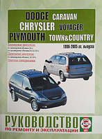 Книга Chrysler Voyager, Dodge Ram Van 1996-2005 бензин, дизель Руководство по эксплуатации, ремонту, фото 1