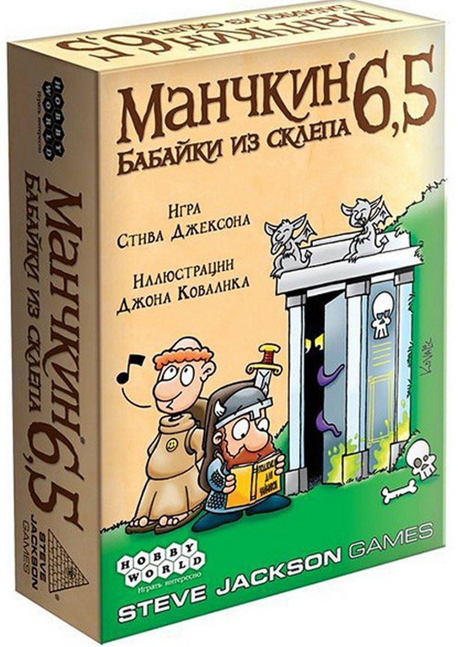 Настольная игра Hobby World Манчкин 6.5. Бабайки из склепа (4620011817433)