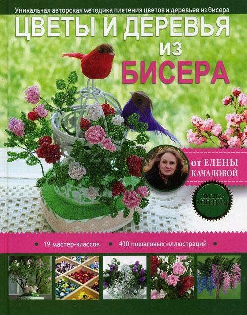 """Книга """"Цветы и деревья из бисера"""" Елена Качалова"""