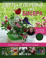 """Книга """"Цветы и деревья из бисера"""" Елена Качалова, фото 1"""