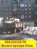 Вывоз строительного мусора Киев.Газель, Зил, КаМаЗ, фото 2