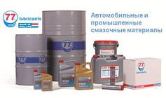 Автомобильные и промышленные смазочные масла ТМ 77 Lubricants