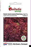 Семена летнего листового салата Констанц, Rijk Zwaan семена в пакетах мелкая фасовка 30 семян (Садыба Центр)