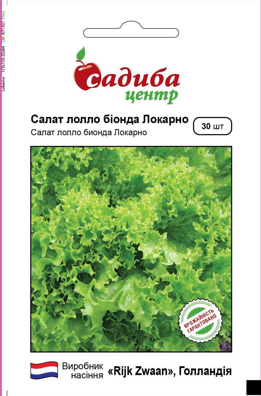 Семена зеленого салата Локарно, Rijk Zwaan 30 семян (Садыба Центр) для теплиц и открытого грунта