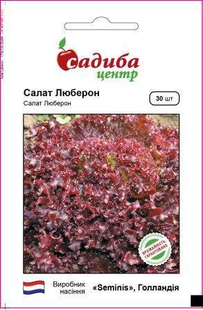 Семена салата Люберон, Seminis (Садыба Центр)