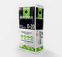 Стяжка цементная WALLMIX D-20 от 10 до 40мм 25кг