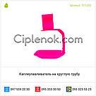 Каплеулавливатель на круглую трубу (Украина), фото 3
