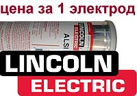 Электроды для сварки алюминия Ø 4 мм AlSi-12 Lincoln Electric (USA)