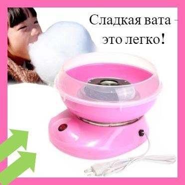 Аппарат для приготовления сладкой ваты Cotton Candy Maker GCM 520 - фото 7
