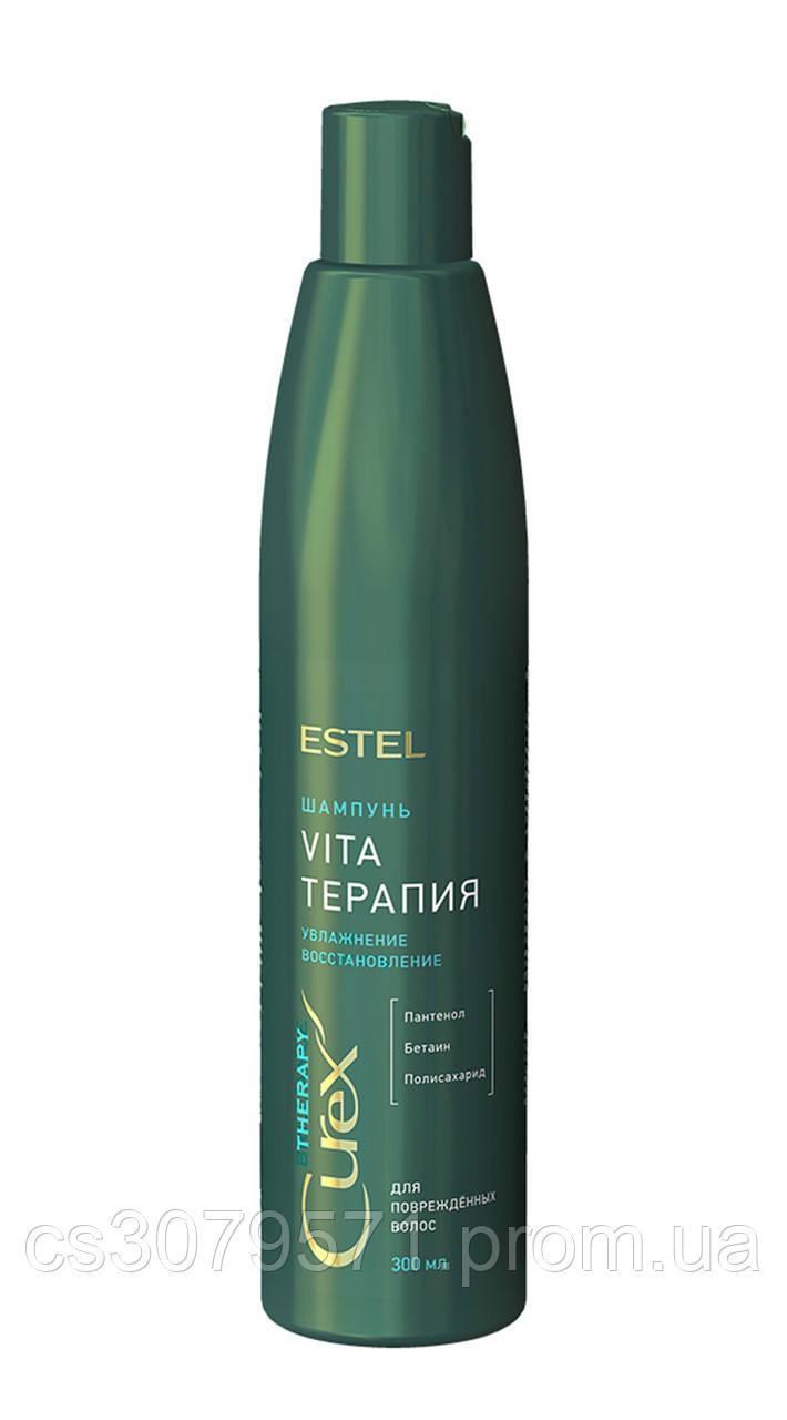 Шампунь для сухих, ослабленных и поврежденных волос Estel Professional Curex Therapy Shampoo 300 мл