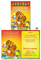 Аттестат выпускника детского сада - Арт 20
