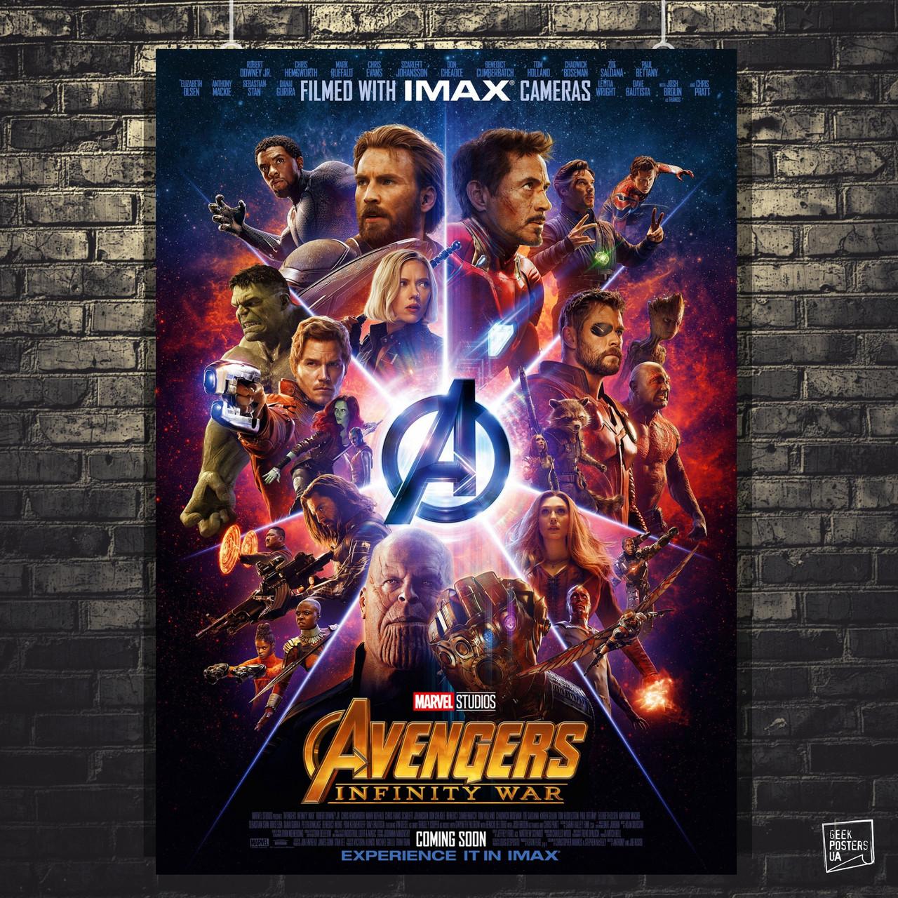 """Постер """"Мстители: Война Бесконечности / Avengers: Infinity War"""", Marvel. Размер 60x42см (A2). Глянцевая бумага"""
