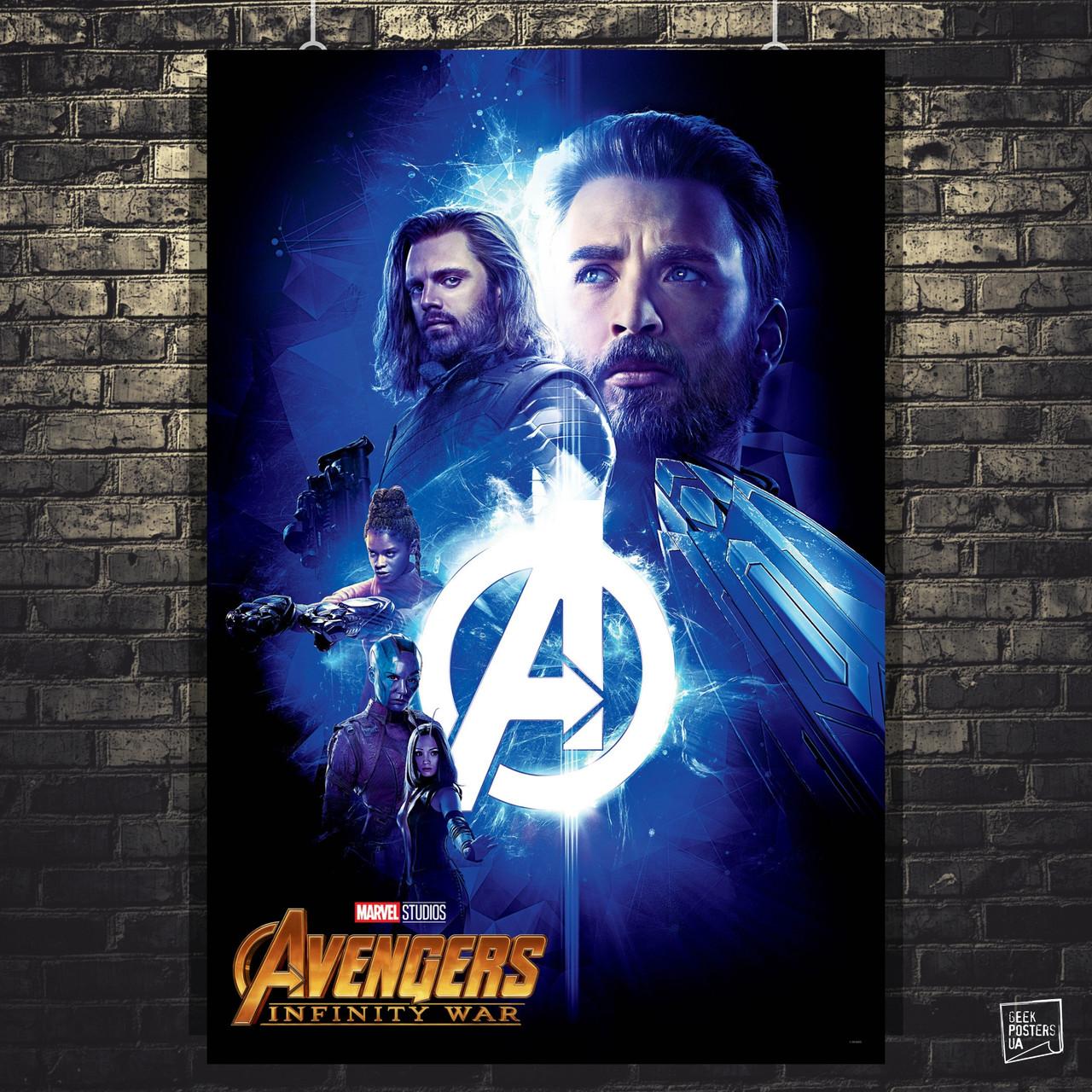Постер Мстители: Война Бесконечности, Avengers: Infinity War (синий). Размер 60x40см (A2). Глянцевая бумага
