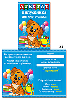 Аттестат выпускника детсадика - Арт 23