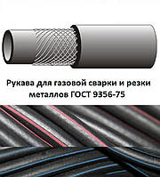 Рукав III-12,5-2.0 ГОСТ 9356-75