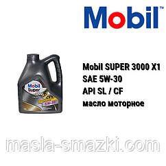 MOBIL масло моторное 5W-30 Super 3000 X1 Formula FE