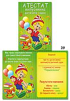 "Аттестат выпускника детсадика ""Буратино"""