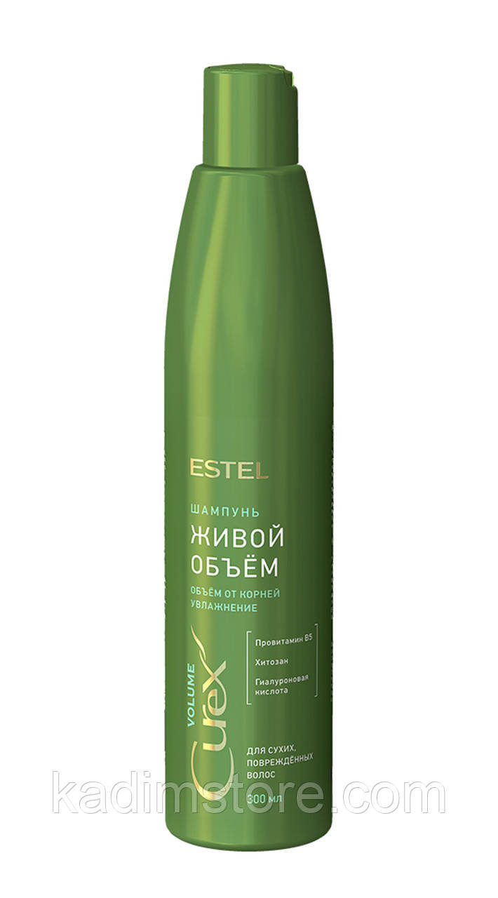 Шампунь для придания объема CUREX Volume (для сухих и поврежденных волос) Estel Professional 300ml