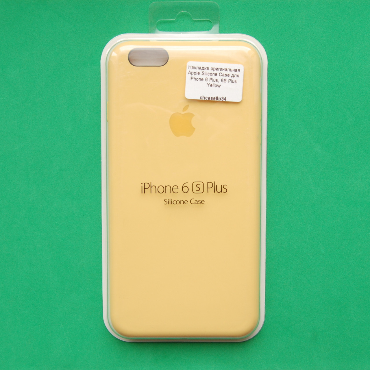 Накладка оригинальная Apple Silicone Case для iPhone 6 Plus, 6S Plus Yellow