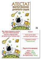 "Аттестат выпускника детсадика ""Космонавт"""