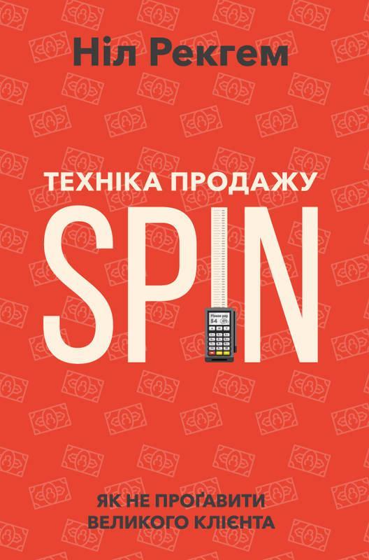 Книга Техніка продажу SPIN Як не прогавити великого клієнта Ніл Рекгем