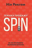 Книга Техніка продажу SPIN Як не прогавити великого клієнта Ніл Рекгем, фото 1