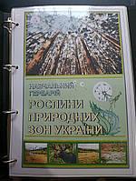 Рослини природних зон України. Навчальний гербарій