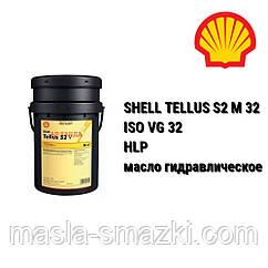 SHELL масло гидравлическое TELLUS S2 M 32 / Shell Tellus 32