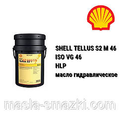 SHELL масло гидравлическое TELLUS S2 M 46 / Shell Tellus 46