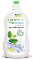 Натуральное моющие средство для мытья посуды Proprete Complex 500 мл