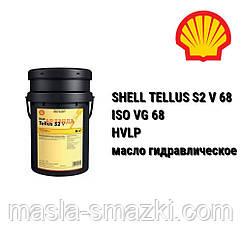 SHELL масло гидравлическое TELLUS S2 V 68 / Shell Tellus T 68