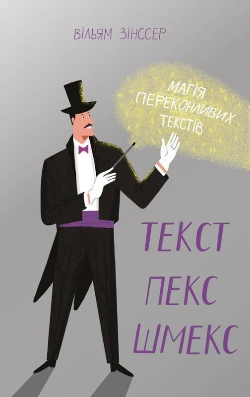 Книга Текст пекс шмекс Магія переконливих текстів Вільям Зінссер