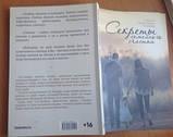 """""""Секреты семейного счастья"""". Лазарев С.Н., фото 2"""
