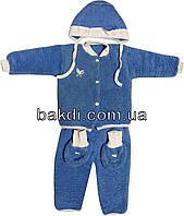 Детский тёплый костюм рост 62 (2-3 мес.) махра синий на мальчика (комплект на выписку) для новорожденных И-111