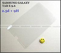 Водостойкое (олеофобное) защитное стекло Samsung Galaxy Tab E 9.6 SM-T561 SM-T560 2.5D 0.33 мм, фото 1