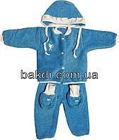 Детский тёплый костюм рост 62 (2-3 мес.) махра голубой на мальчика (комплект на выписку) для новорожденных А-111