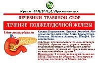 115 г. Лечение поджелудочной железы. Крымский сбор трав ОЛДМЕД.