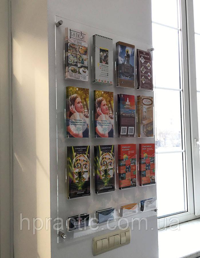 Стенд для визиток, рекламных листовок