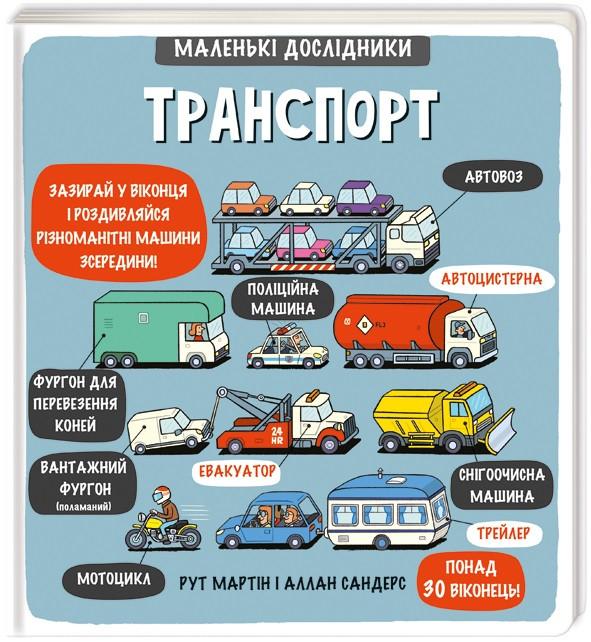Дитяча книга Транспорт, Рут Мартін та Аллан Сандерс