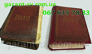 Реставрация книг, старинных изданий
