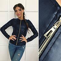 """Легкая женская демисезонная куртка из экокожи """"Karo"""" темно-синий"""