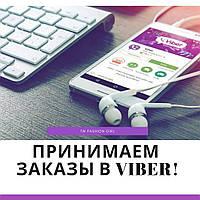 Принимаем ваши заказы в Viber!