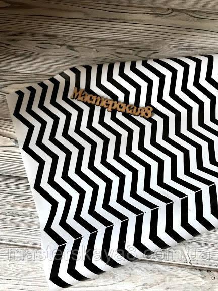 Декоративная бумага для упаковки подарков и декора черно-белый зигзаг, 70см /намотка 10м