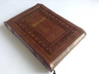 Библия большой формат