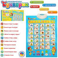 Обучающий плакатБукварик интерактивный на украинском языке 7031, фото 1
